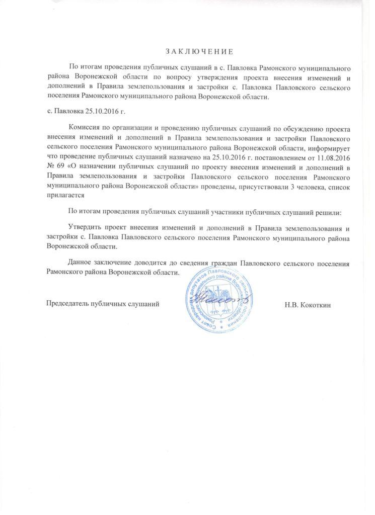 протокол с. павловк5а